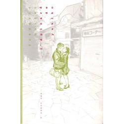 ABAO Bandes dessinées L'Épinard de Yukiko