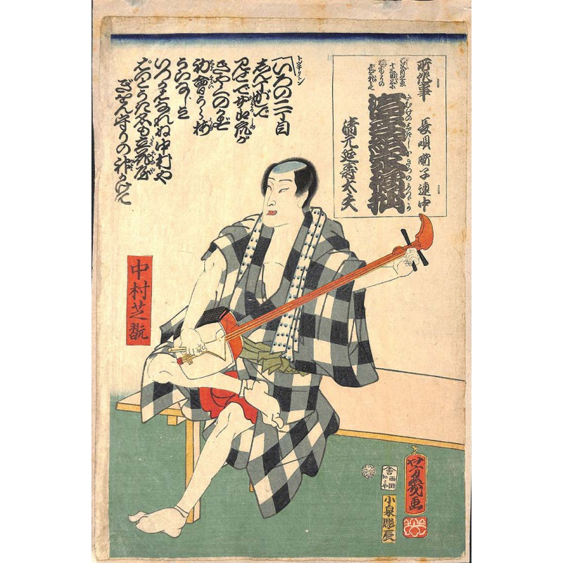 Estampes japonaises Shini-e pour NAKAMURA SHIKAN III.
